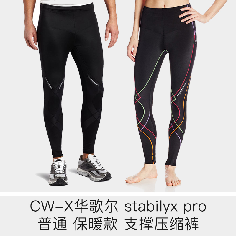 (Amoy sea spot) cw-x Wacoal stabilyx pro running support compression trousers cwx warm models