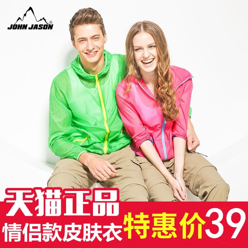 Spring and summer outdoor sports skin clothing men's windbreaker women couple sun protection clothing men light and breathable long-sleeved sunscreen clothing