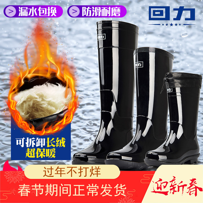 Huili rain shoes, rain boots, men's high middle tube, plush short tube, warm and non slip cotton rubber shoes, water boots, overshoes, waterproof shoes