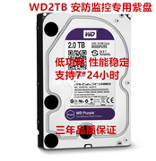 WD/ western data, WD20PURX, 2T, purple disk monitor, hard disk, 64M, DVR, hard disk promotions