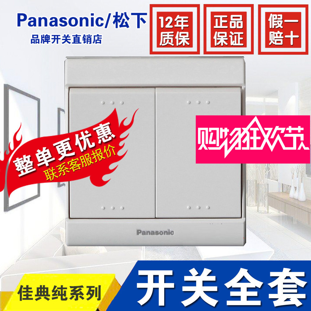Panasonic Switch Socket Panasonic Jiadun Jun Series One Open Single Control, Two Open Three Open Four Open Double Control