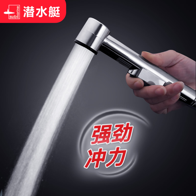 Submarine toilet spray gun companion bathroom washer woman wash high pressure water gun booster sprinkler toilet faucet