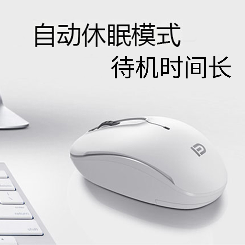 Fude M510 wireless mouse notebook computer saves electricity girl lovely silent Mini rechargeable silence