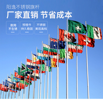Flag-raising chess 桿 9 meters stainless steel outdoor kindergarten 6 school 12 conical national chess 桿 outdoor electric lifting