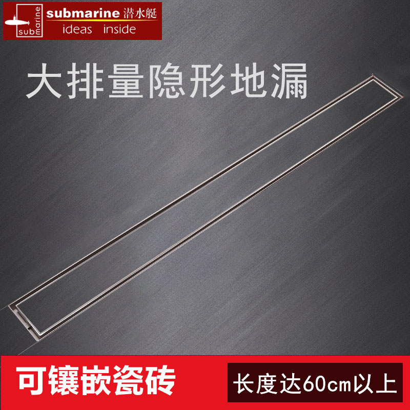 Submarine master floor drain rectangular floor drain stainless steel lengthened invisible floor drain shower room floor drain large displacement