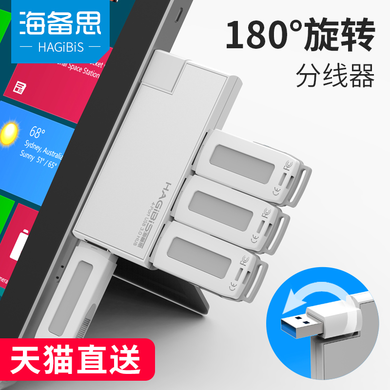 Hibiscus USB 3.0 extender distributor high-speed one-drag four-set notebook multi-interface wireless rotary hub converter Apple adapter Surface distributor hub