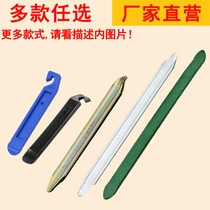 Locomotive pickpocket tool pry tire stick climber riding equipped tire crowbar bicycle electric car pickpocket stick