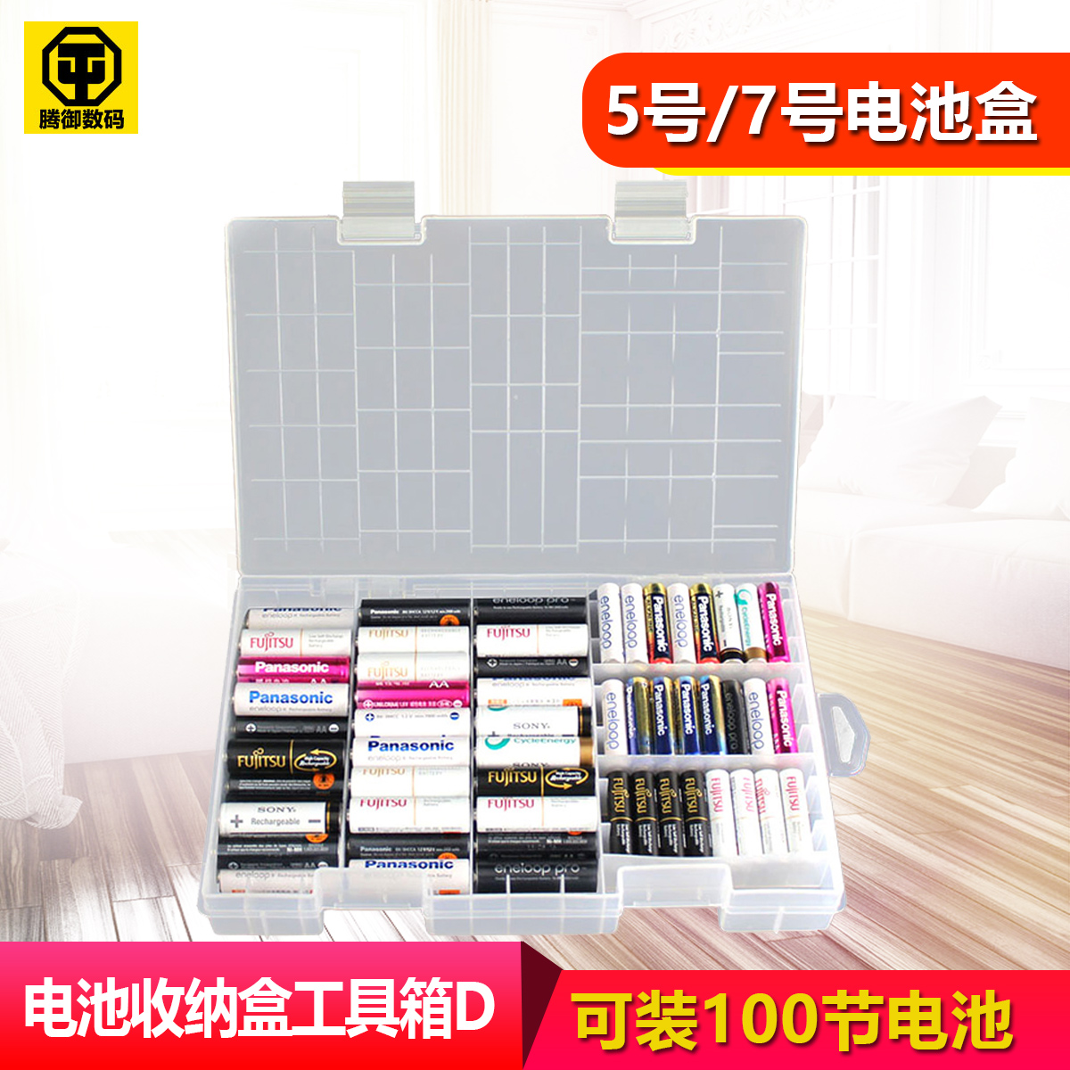 100 Sections No.5 and No.7 Battery Receiving Toolbox D Clean and Store Waterproof Protective Box Phase Battery Box No.5 and No.7