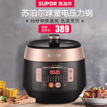 SUPOR electric pressure cooker 8165q home use 5L large capacity multi-function spherical kettle intelligent pressure cooker home use