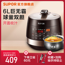 Super 8001Q Voltage Cooker Household Dual Gallbladder 6L Cooker Intelligent Electric High Pressure Cooker Multifunctional Authentic