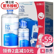 2 boxes of -10+ send coupons [cleanser] Bausch & Lomb glasses care liquid cosmetic contact lenses plus 500+120ml
