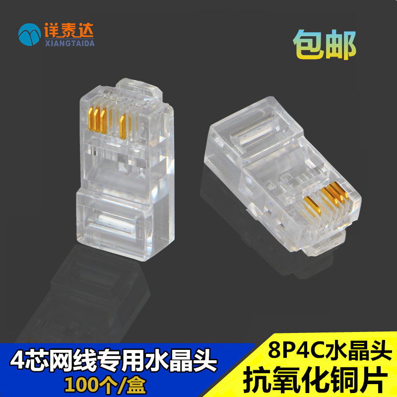 4 core cable special crystal head 8P4C network crystal head RJ45 four core twisted joint 100 boxes