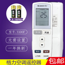 Original GREE GREE air conditioning remote control yadof Happiness Island treasure happiness Bay Q Q Di T Di with the appearance of general