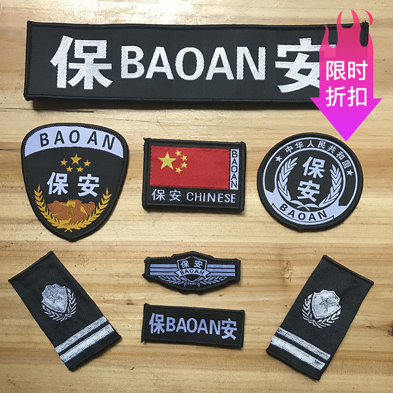 New security logo full set of thickened Secret Service security special security six-piece set embroidery craft magic paste workmanship