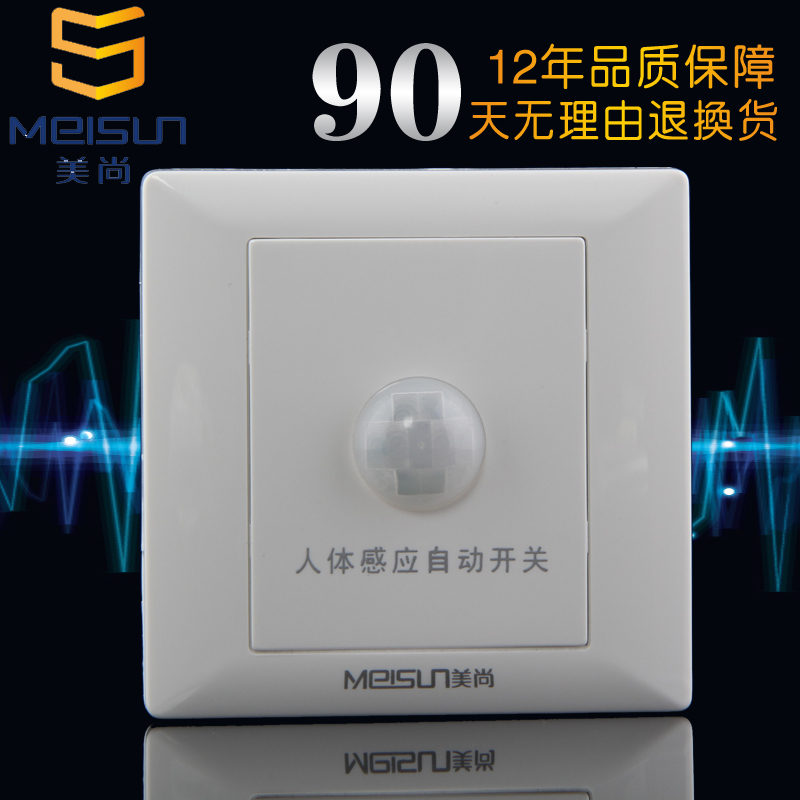 Merchant V8 flat human body induction switch socket panel human body infrared intelligent induction automatic switch