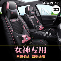 Fully surrounded car cushion four seasons universal lady cartoon seat cover 21 years summer cool pad ice silk breathable seat cover