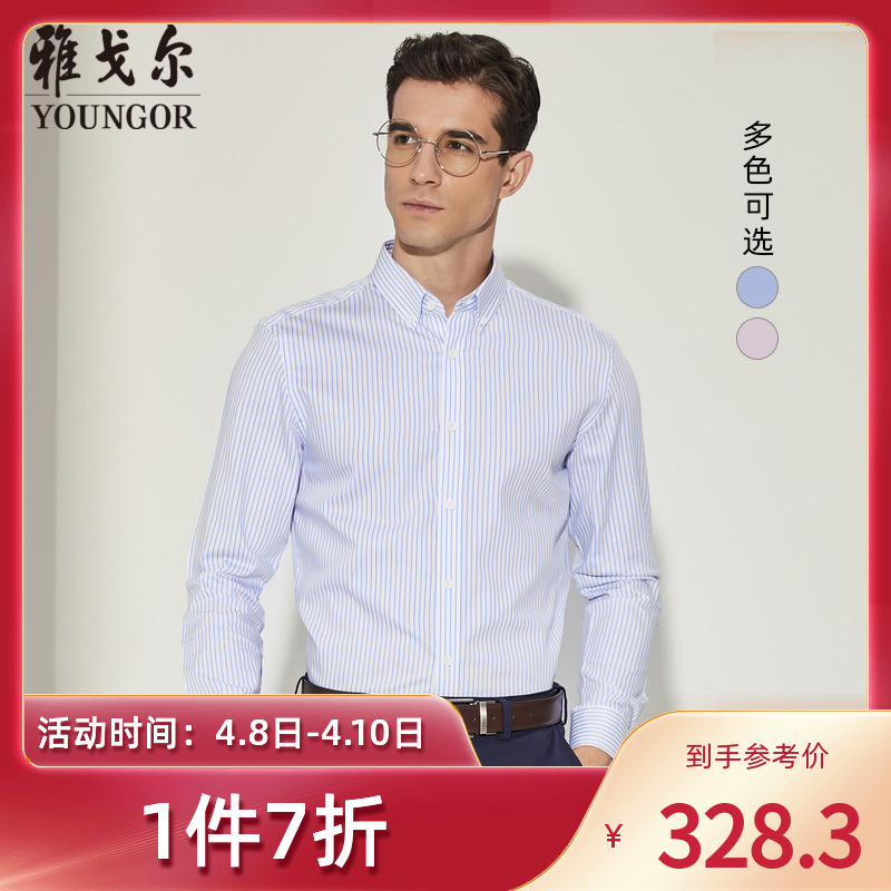 Youngor men's long sleeve shirt 2020 spring new official business leisure pure cotton slim Stripe Shirt 1946