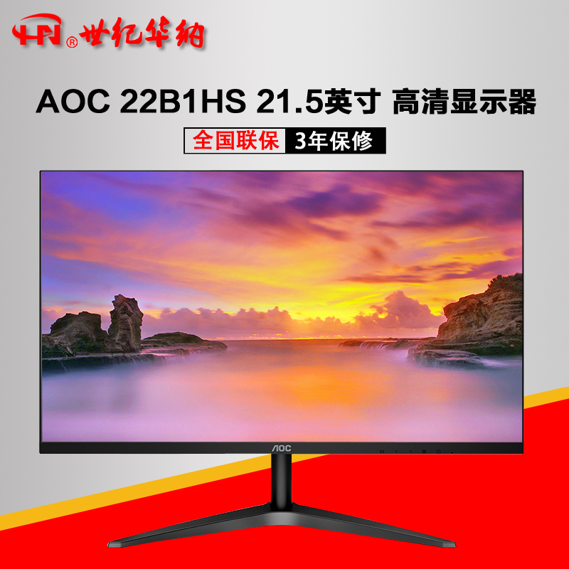 AOC/Guanjie 22B1HS 21.5 inch Narrow Border IPS Desktop Computer Display LCD