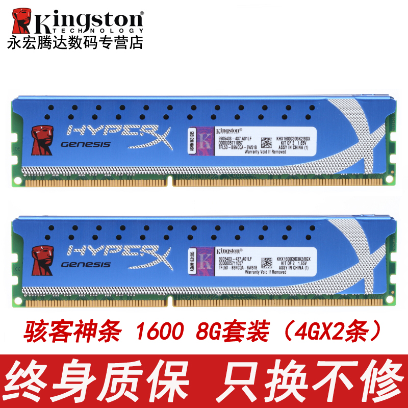 Ddr3 1600 8g, Kingston Hyperx Hacker God DDR3 generation 1600 8G set (4Gx2) desktop computer memory