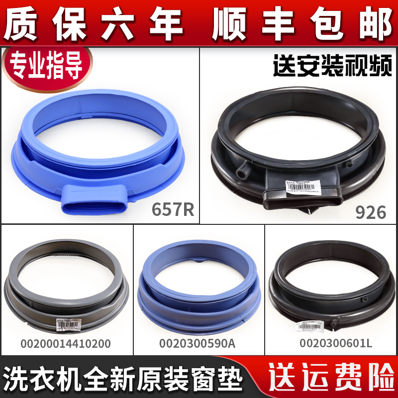 For Haier roller washing machine viewing window seal rubber pad observation window pad door rubber ring water seal pad accessories