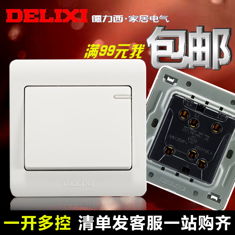 Delixi single-open three-control switch Double-pole double-throw panel one open multi-control 86 type triple 1 bit midway switch