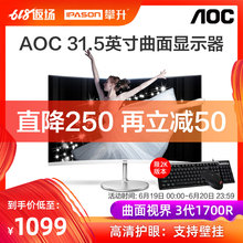 AOC C32V1Q 31.5 inch curved surface desktop LCD game 2K display 32