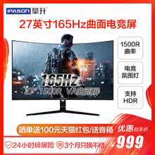 Ipason / climbing 27 inch 165hz electric competition response curved surface LCD computer monitor eating chicken game 144hz curved screen HDMI display 32ps4 external notebook gr272