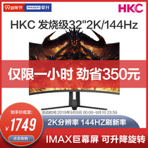 HKC GX329Q 32-inch 1500R curved surface 2K resolution 144Hz refresh rate gaming gaming display