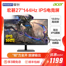 Acer Acer 27-inch IPS King Kong 144HZ gaming monitor EG270P game eating chicken HD ps4 Internet cafe desktop LCD computer screen wall hanging 27 rotation 24
