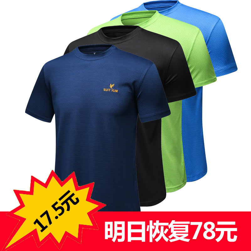 Summer turtleneck jacket outdoor quick-drying T-shirt short-sleeved sport leisure running short-sleeved fast-drying men's dry clothes