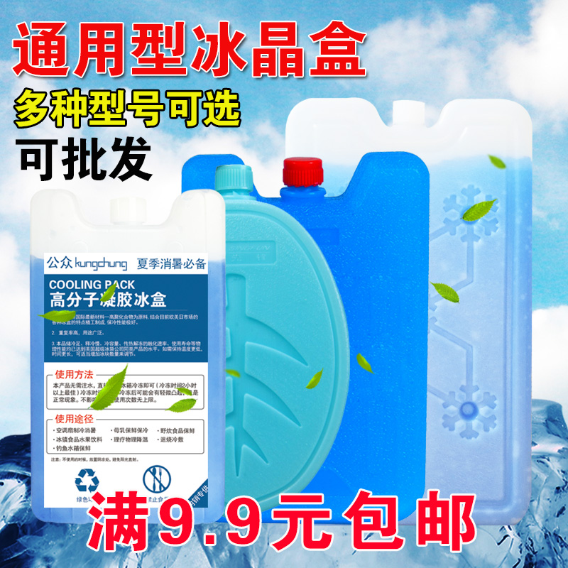 Ice Crystal Box Cooler for General Air Conditioning Fan Ice Crystal Insulation Box Refrigeration Ice Crystal Bag Ice Plate for Breast Milk Refrigeration
