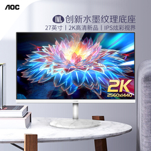 AOC new product Q27N2 27 inch 2K HD IPS display 75Hz game game desktop LCD design screen no frame hanging HDMI32 external notebook PS4
