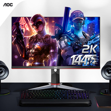 AOC new q27g2 27 inch 2K HD 144hz E-sports desktop LCD computer game price rise can be wall mounted external notebook ps432ns