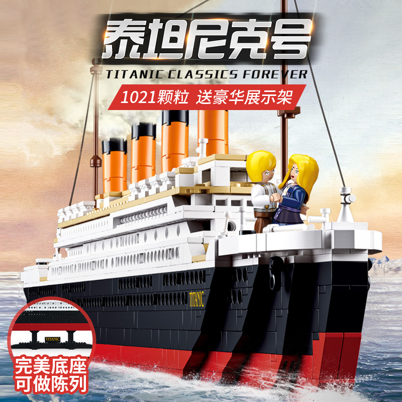 Small Luban Titanic Model Particle Building Block Assembly Adult Ship Toy Stereo Lego High Difficulty