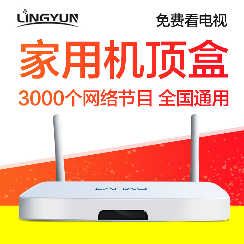 Lingyun Q1 quad-core network set-top box four-antenna network TV box HD WIFI wireless player