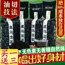 Buy 1 to send 3 black oolong tea oil to cut black oolong tea, Luzhou flavor 2018 new tea authentic goods.