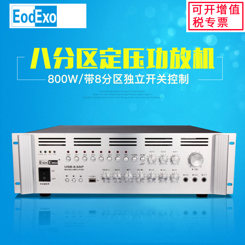 EodExo USB-8.0AP ceiling speaker amplifier 800W constant pressure amplifier with eight partitions broadcaster power amplifier