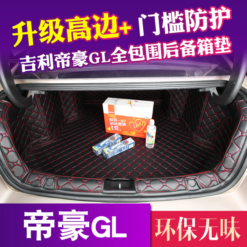 2018 Geely Emgrand GL trunk mat dedicated full car tail box cushion waterproof Emgrand GL decoration