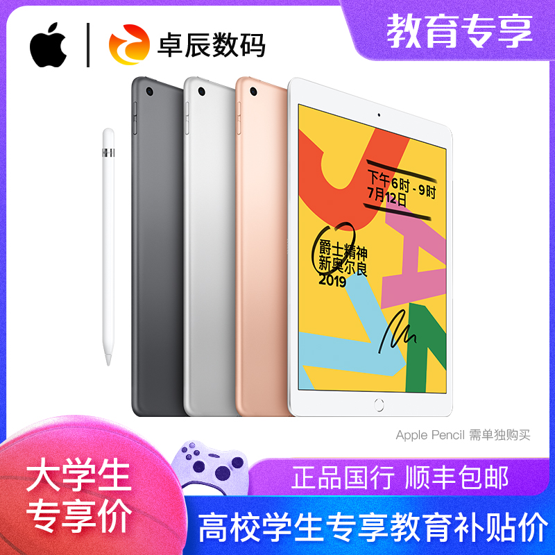 Education Exclusive Apple/Apple 10.2 New iPad2019 Apple Tablet PC WiFi version Apple ipad 7th generation tablet supports fingerprint recognition and Apple Pencil