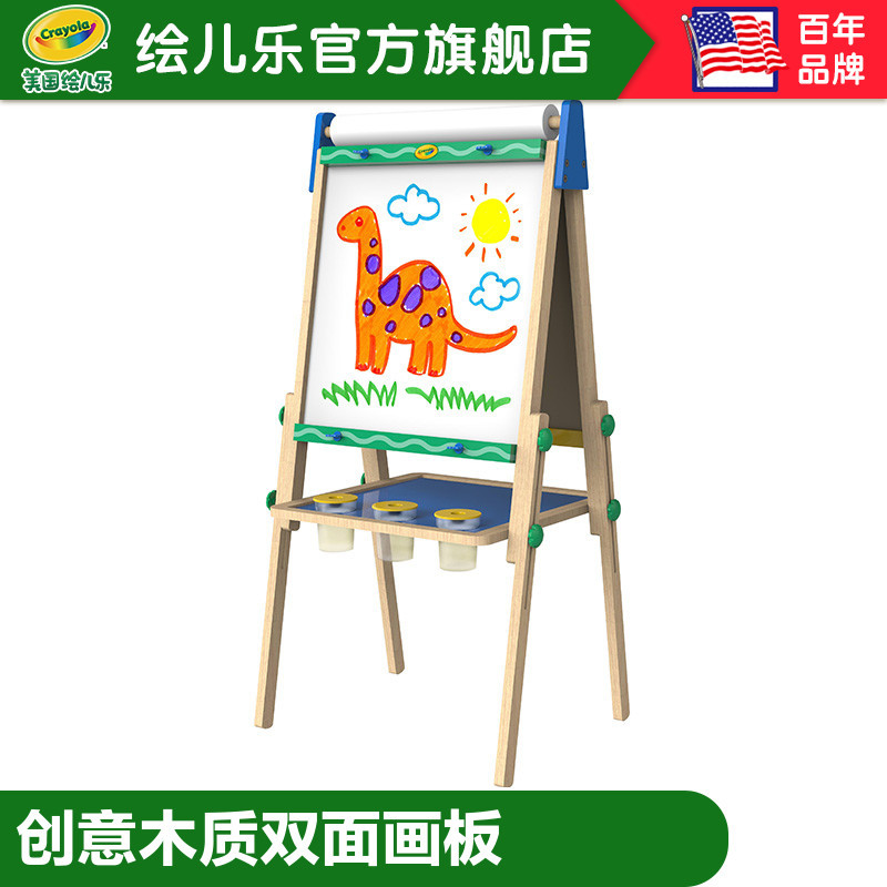 Crayola Children's Creative Wooden Painting Frame Pupils'Double-sided Painting Board Boys and Girls' Convenient Graffiti Board