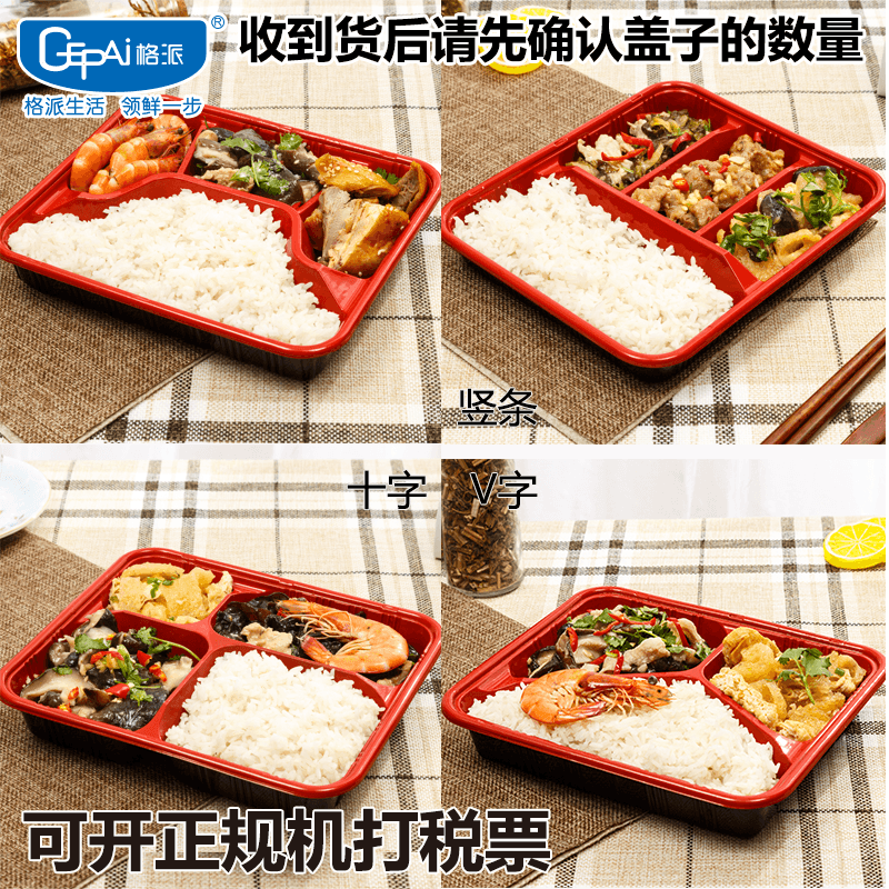 Gepai disposable lunch box four grid three grid five grid fast food box takeaway lunch box packing box lunch box box rice thickening