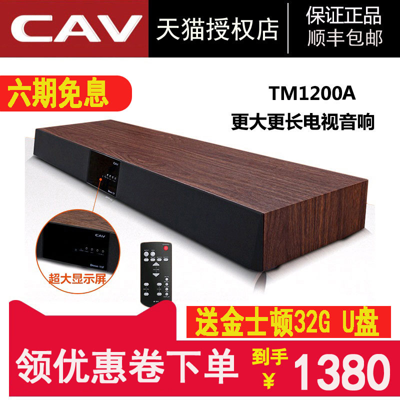 CAV TM1200A Wireless Bluetooth TV Acoustic Echo Wall Wooden Speakers Living Room Home 5.1 Home Theater