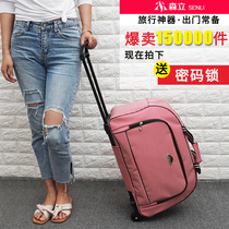 Senli pull rod bag lady large capacity pull rod bag portable travel bag handbag tractor bag man