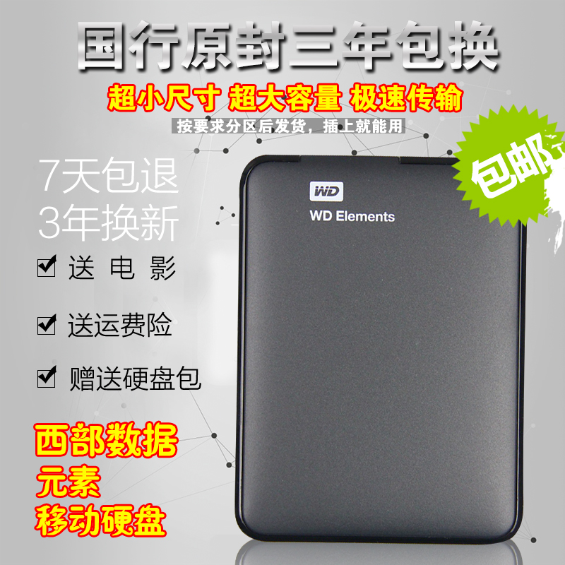 WD Western Data USB3.0 Mobile Hard Disk 80/160G/320/500/750G/1T/2T High Speed Ultra-thin