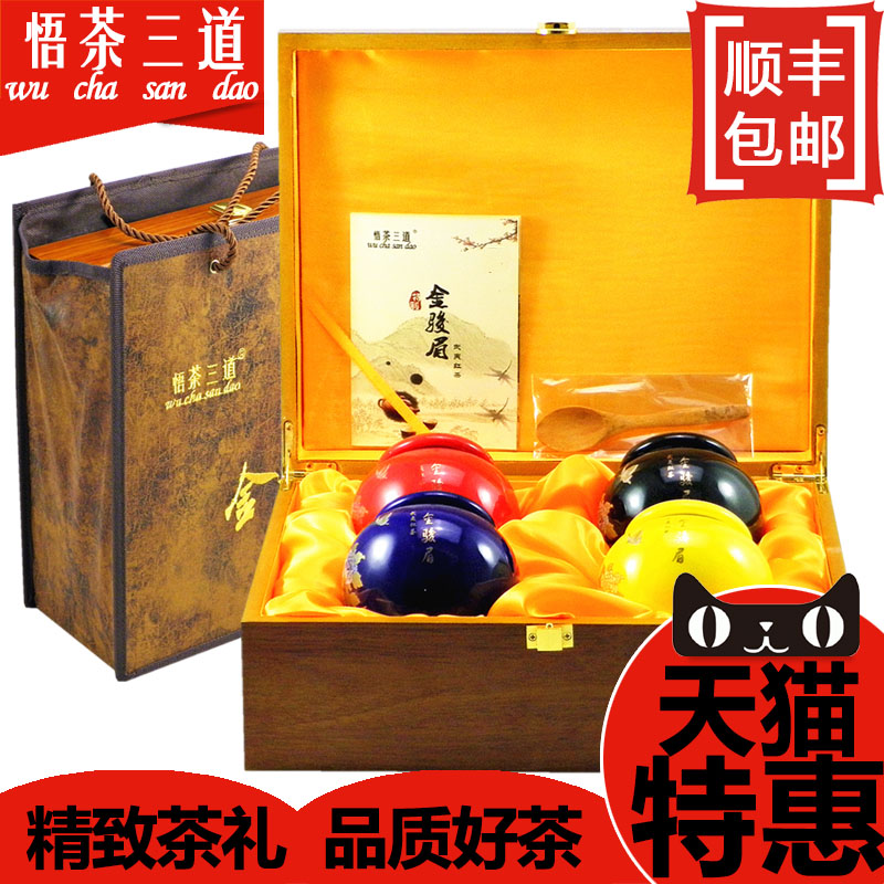 Gifts Jin Jun Mei Tea Gift Box Fujian Wuyi Mountain Tea Premium Tongmu Guan Shanshan Species Jin Junmei