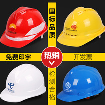 National Standard Safety Hat Construction Site Permeable Building Engineering Construction Leader Electrician Safety Labor Protection Helmet Customized Mine