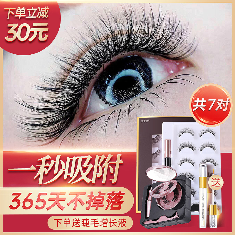 Quantum magnet false eyelash stick women's natural simulation magnetic magnet magnetic attraction double magnetic grafting artifact set