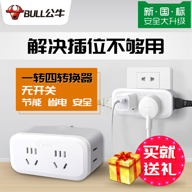 Bull socket one-to-three expansion converter wireless arrangement multi-function one-drag three-to-two-hole conversion plug
