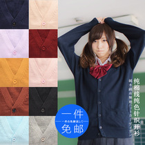 Dai JK uniforms Japanese cotton apricot cyanine knitted cardigan girls solid color sweater coat school uniforms your name