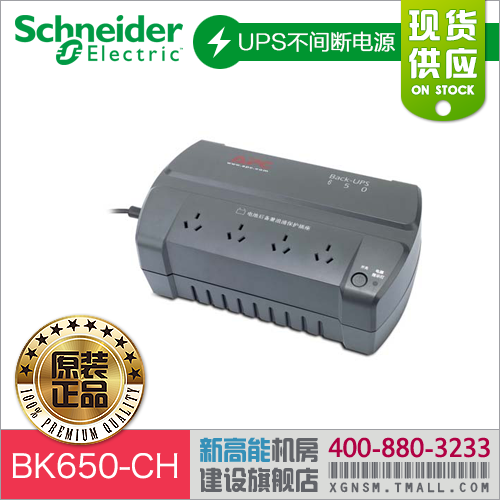 APC Schneider Uninterruptible Power Supply Back-UPS BK650-CH 650VA